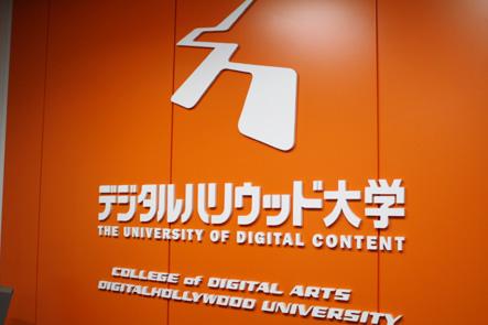 デジハリ大学02 大学ロゴ