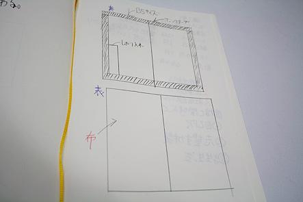 デジハリ大学03 ブックカバースケッチ