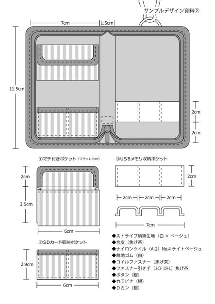 デジハリ大学m2 USBメモリケース図面1