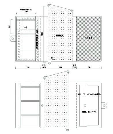 手帳カバー0418 大将の手帳カバンの図面