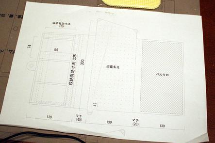 手帳カバー0418 kojizoさんの図面
