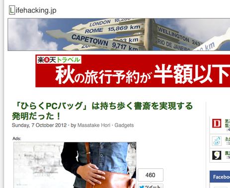 「ひらくPCバッグ」は持ち歩く書斎を実現する発明だった! Lifehacking.jp
