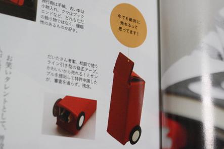 ライン引き型修正テープはだいたひかる案
