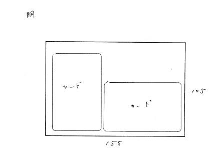 バッグの中のICカードを入れる位置を検討2