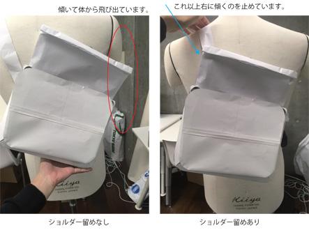 本体と紐を合体させることを確認するバッグの紙サンプル