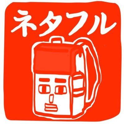 ネタフルのリュックバージョンのロゴ
