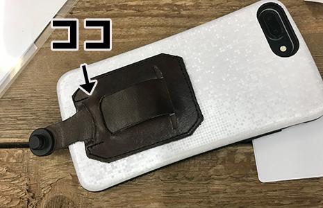 試作品の携帯ストラップの革がヘタってきた。