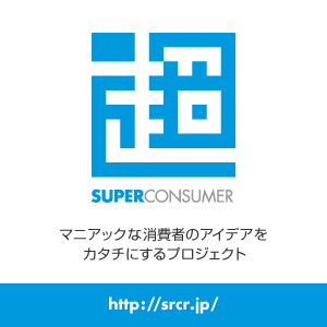スーパーコンシューマーitunesロゴ